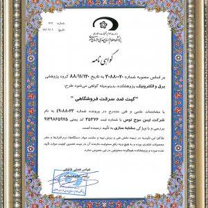 گواهینامه سلامت محصول (وزارت علوم)