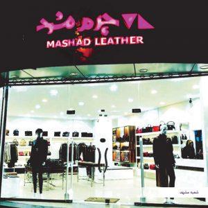 فروشگاه-چرم-شعبه-مشهد