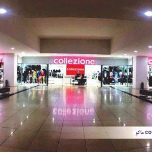 فروشگاه-collezione-واقع-در-ماکو