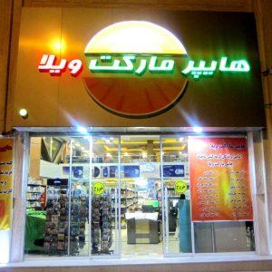 نصب-گیت-امنیتی-فروشگاهی-در-کرمانشاه