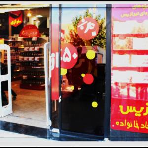 نصب-گیت-امنیتی-فروشگاهی-در-هایپر-تیرازیس-با-14-شعبه-شیراز