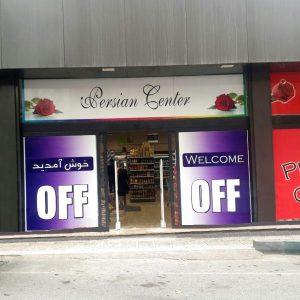 نصب-گیت-امنیتی-فروشگاهی-در-هایپر-پرشین-سنتر–نیاوران-تهران