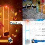 گیت پلکسی پلاس | گیت Plexi Plus